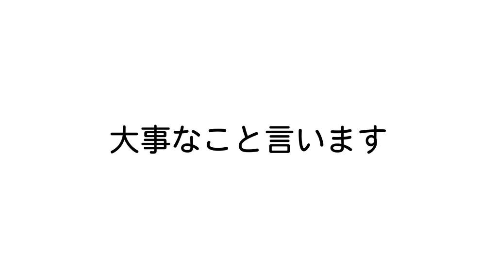 େͳ͜ͱݴ͍·͢