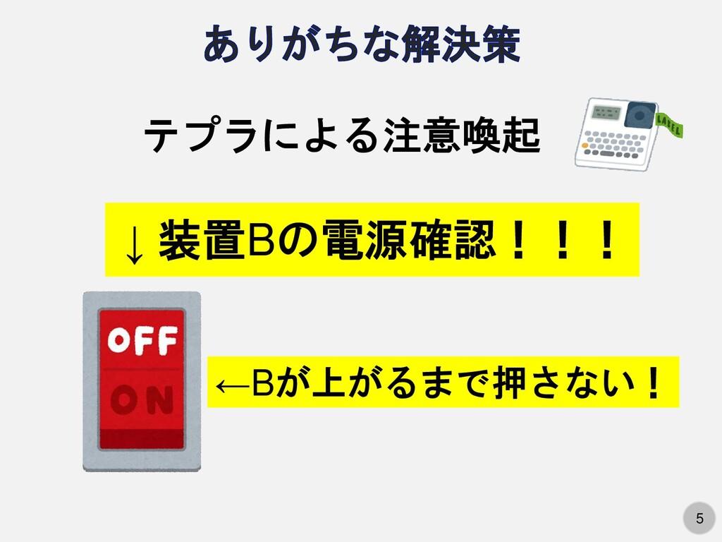 5 テプラによる注意喚起 ↓ 装置Bの電源確認!!! ←Bが上がるまで押さない!
