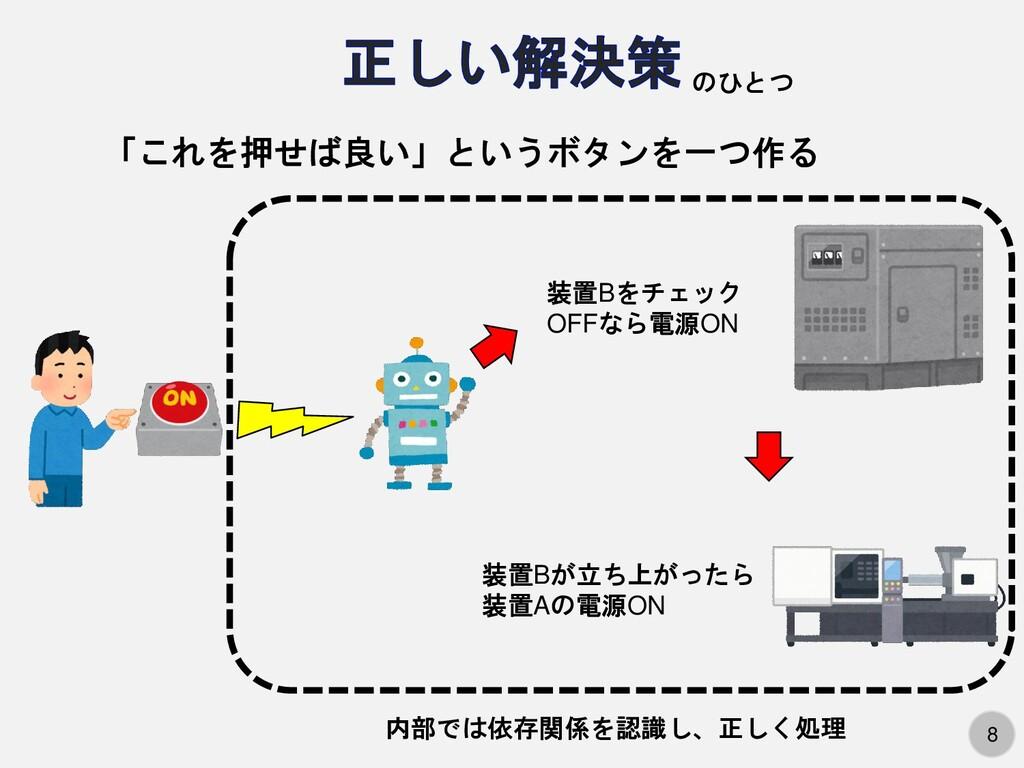 8 「これを押せば良い」というボタンを一つ作る 装置Bをチェック OFFなら電源ON 装置Bが...