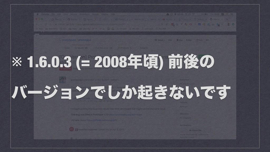 ※ 1.6.0.3 (= 2008ࠒ) લޙͷ όʔδϣϯͰ͔͠ى͖ͳ͍Ͱ͢
