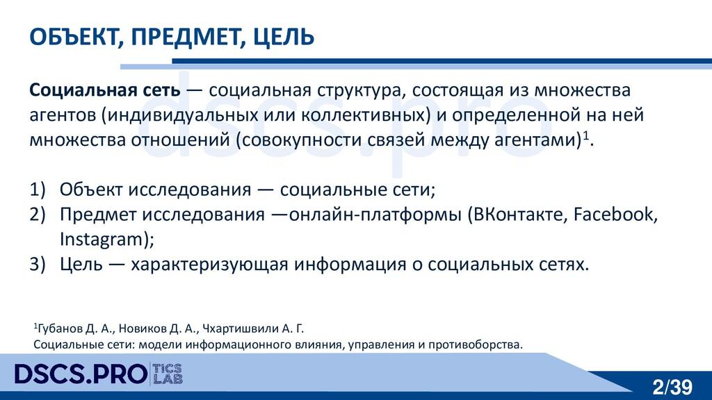 dscs.pro 2/39 ОБЪЕКТ, ПРЕДМЕТ, ЦЕЛЬ Социальная ...