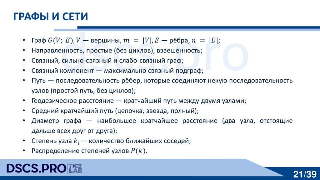 dscs.pro 21/39 ГРАФЫ И СЕТИ • Граф 𝐺(𝑉; 𝐸), 𝑉 —...