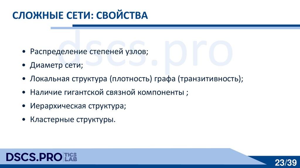 dscs.pro 23/39 СЛОЖНЫЕ СЕТИ: СВОЙСТВА • Распред...