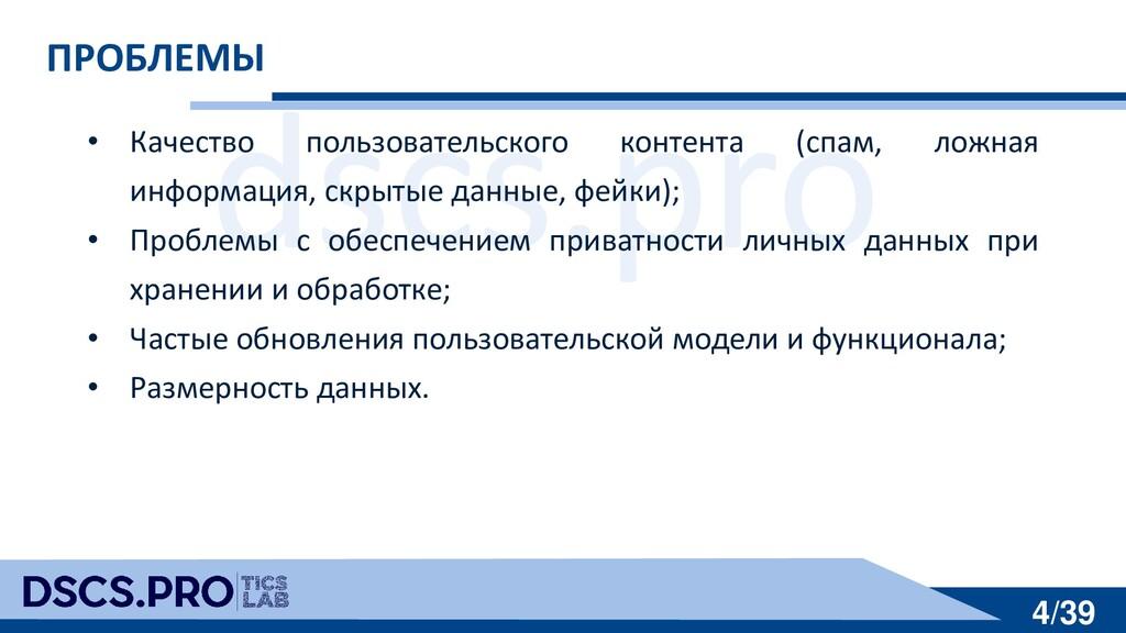 dscs.pro 4/39 ПРОБЛЕМЫ • Качество пользовательс...
