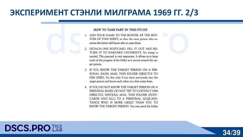 dscs.pro 34/39 ЭКСПЕРИМЕНТ СТЭНЛИ МИЛГРАМА 1969...
