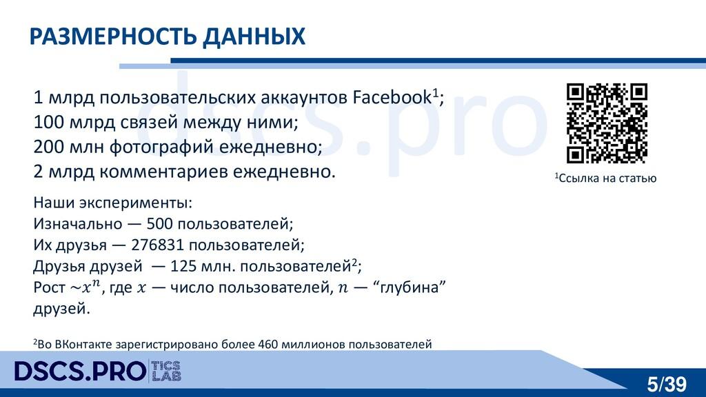dscs.pro 5/39 РАЗМЕРНОСТЬ ДАННЫХ 1 млрд пользов...