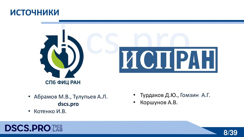 dscs.pro 8/39 ИСТОЧНИКИ • Абрамов М.В., Тулупье...