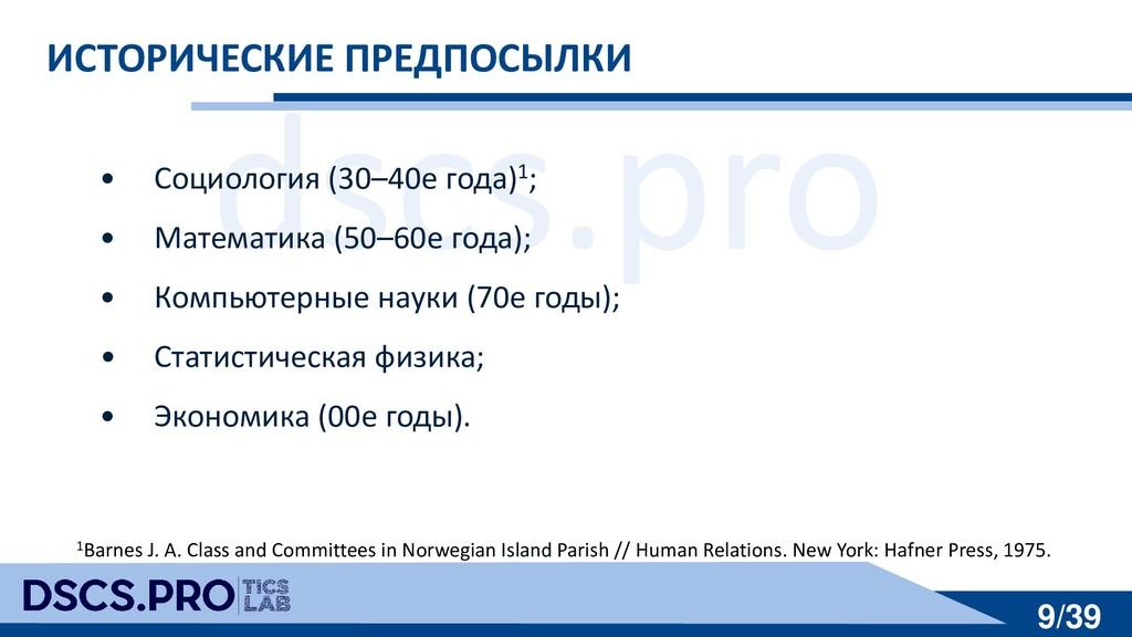 dscs.pro 9/39 ИСТОРИЧЕСКИЕ ПРЕДПОСЫЛКИ • Социол...