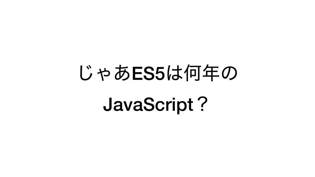 ͡Ό͋ES5Կͷ JavaScriptʁ