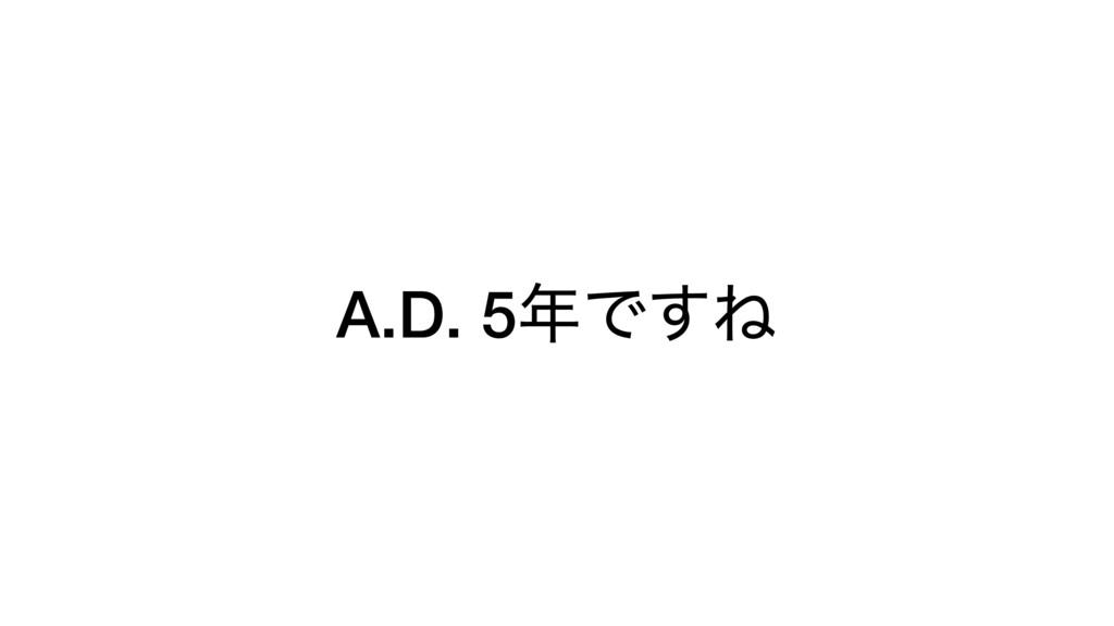 A.D. 5Ͱ͢Ͷ