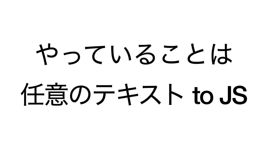 ͍ͬͯΔ͜ͱ ҙͷςΩετ to JS