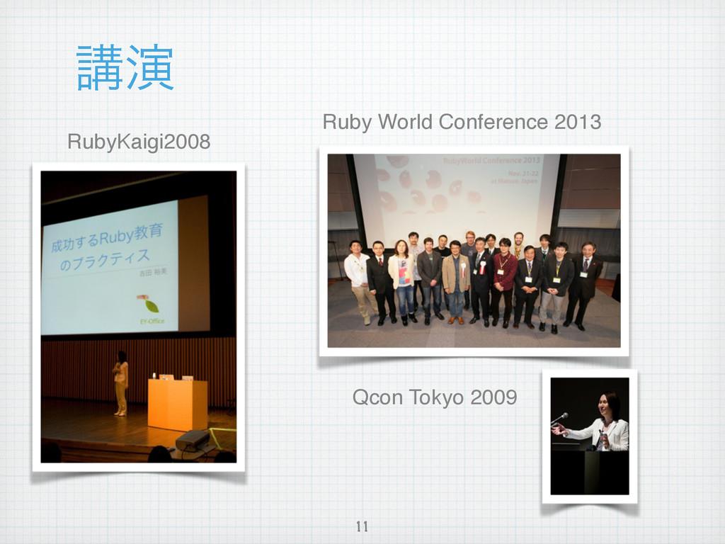 ߨԋ 11 RubyKaigi2008 Ruby World Conference 2013 ...