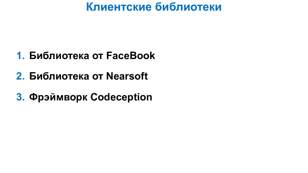 Клиентские библиотеки 1. Библиотека от FaceBook...