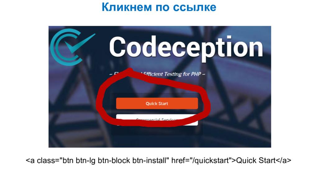 """Кликнем по ссылке <a class=""""btn btn-lg btn-bloc..."""
