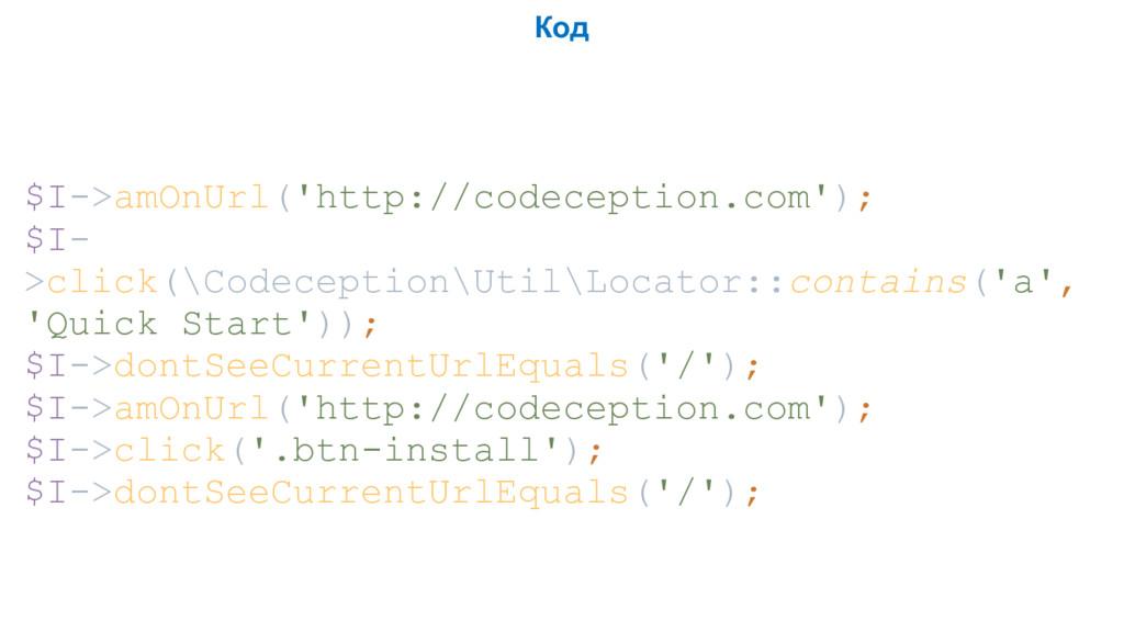 Код $I->amOnUrl('http://codeception.com'); $I- ...