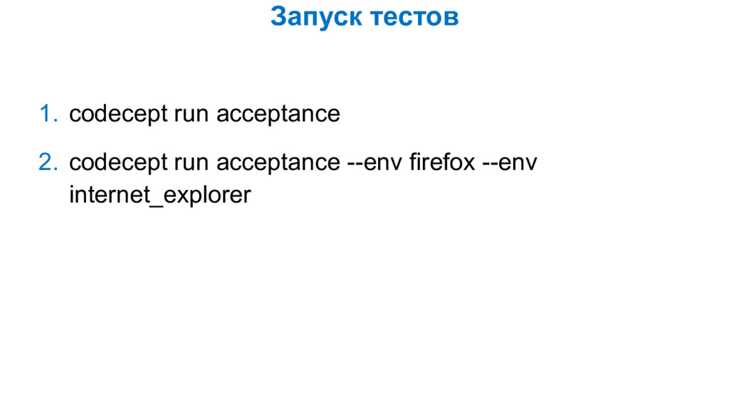 Запуск тестов 1. codecept run acceptance 2. cod...