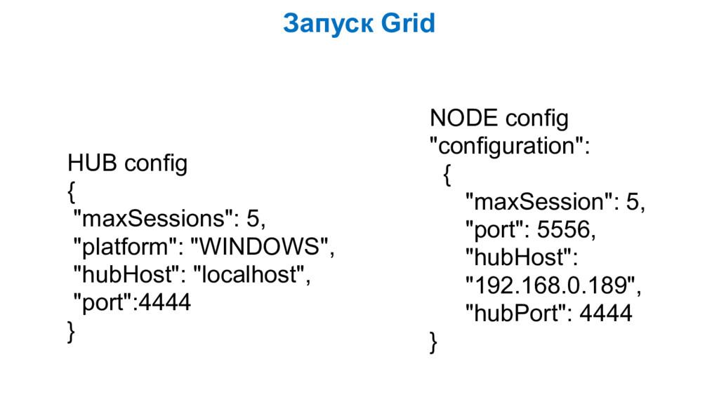 """Запуск Grid HUB config { """"maxSessions"""": 5, """"pla..."""