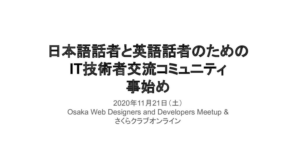 日本語話者と英語話者のための IT技術者交流コミュニティ 事始め 2020年11月21日(土)...