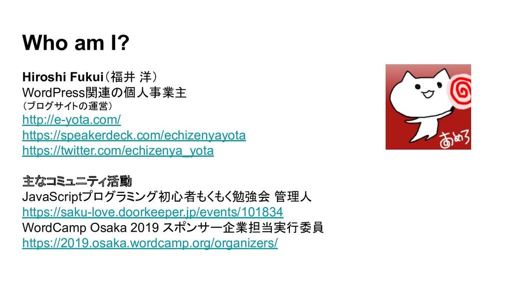 Who am I? Hiroshi Fukui(福井 洋) WordPress関連の個人事業主...