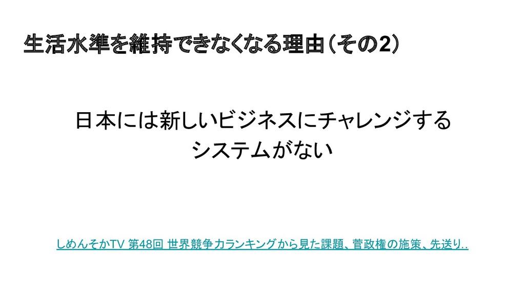 生活水準を維持できなくなる理由(その2) 日本には新しいビジネスにチャレンジする システムがな...