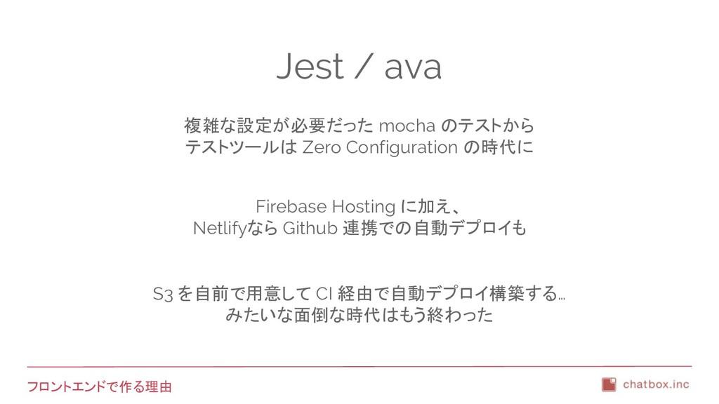 フロントエンドで作る理由 Jest / ava 複雑な設定が必要だった mocha のテストか...