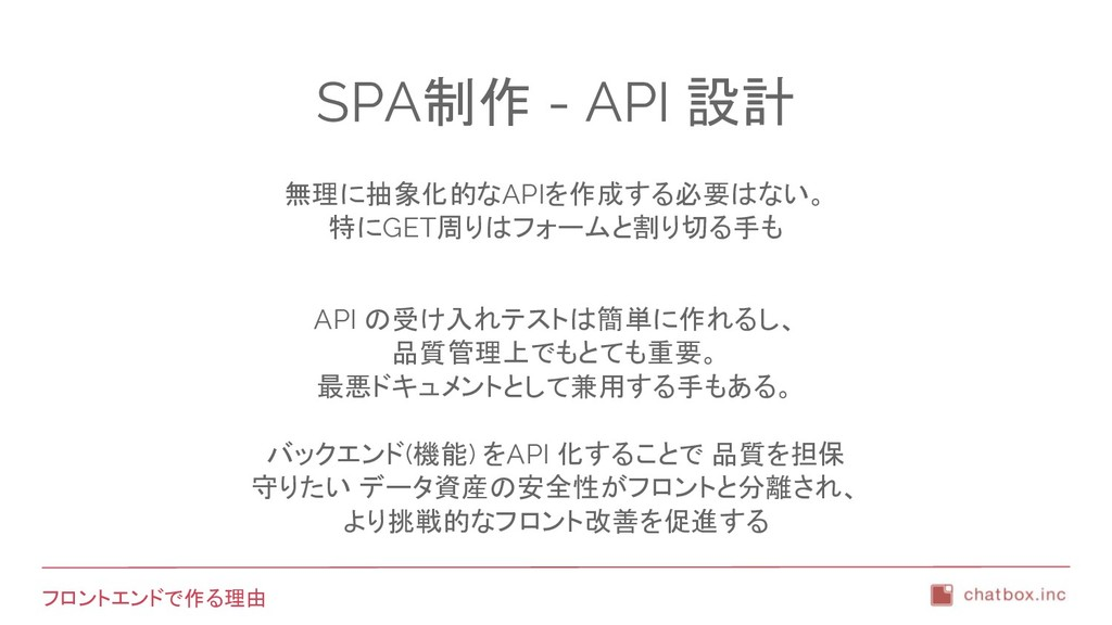 フロントエンドで作る理由 SPA制作 - API 設計 無理に抽象化的なAPIを作成する必要は...