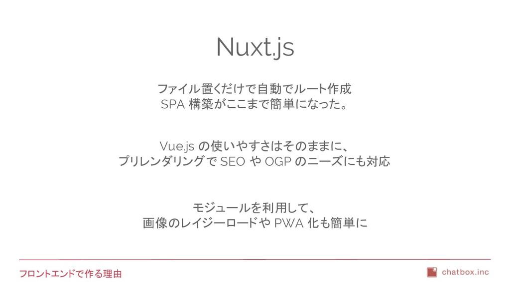 フロントエンドで作る理由 Nuxt.js ファイル置くだけで自動でルート作成 SPA 構築がこ...