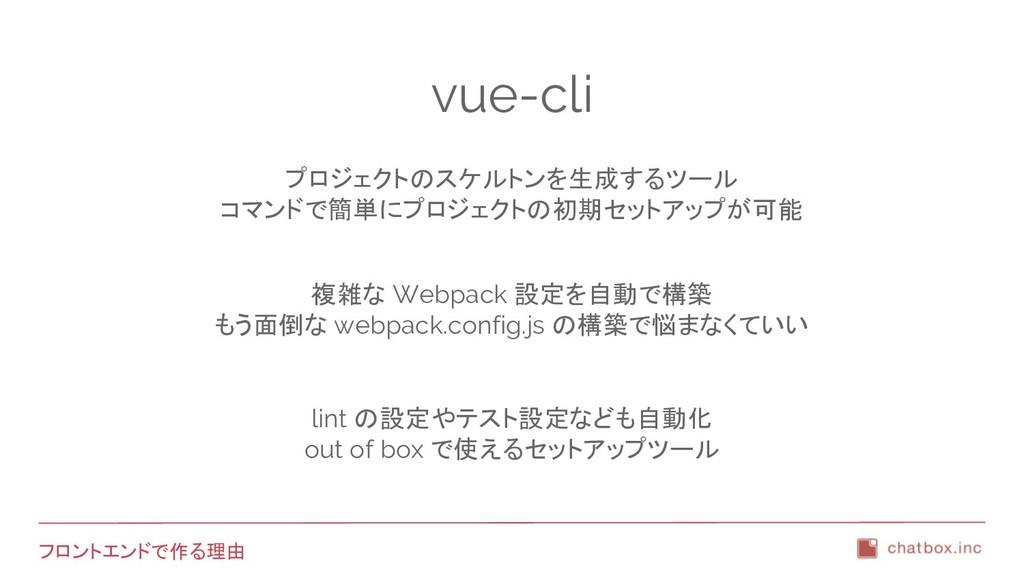 フロントエンドで作る理由 vue-cli プロジェクトのスケルトンを生成するツール コマンドで...
