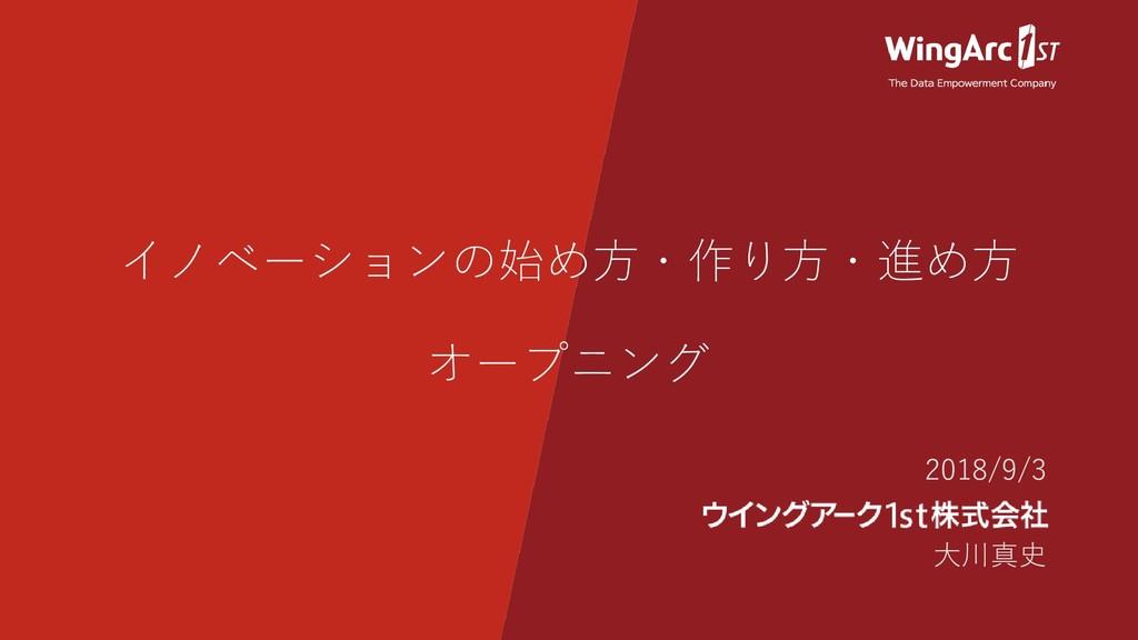 イノベーションの始め方・作り方・進め方 オープニング 2018/9/3 大川真史