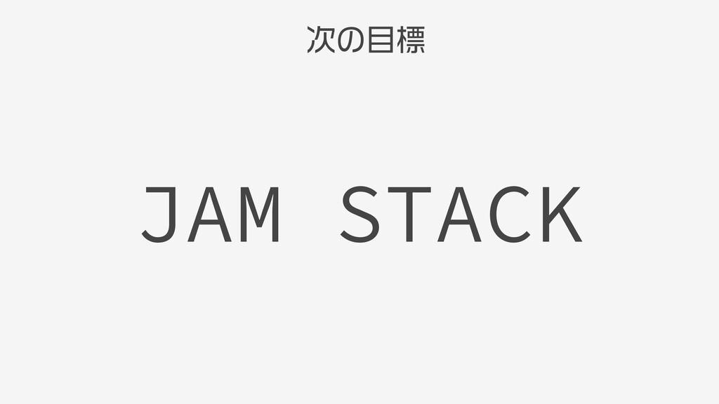 ͷඪ JAM STACK