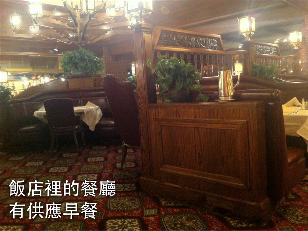 飯店裡的餐廳! 有供應早餐