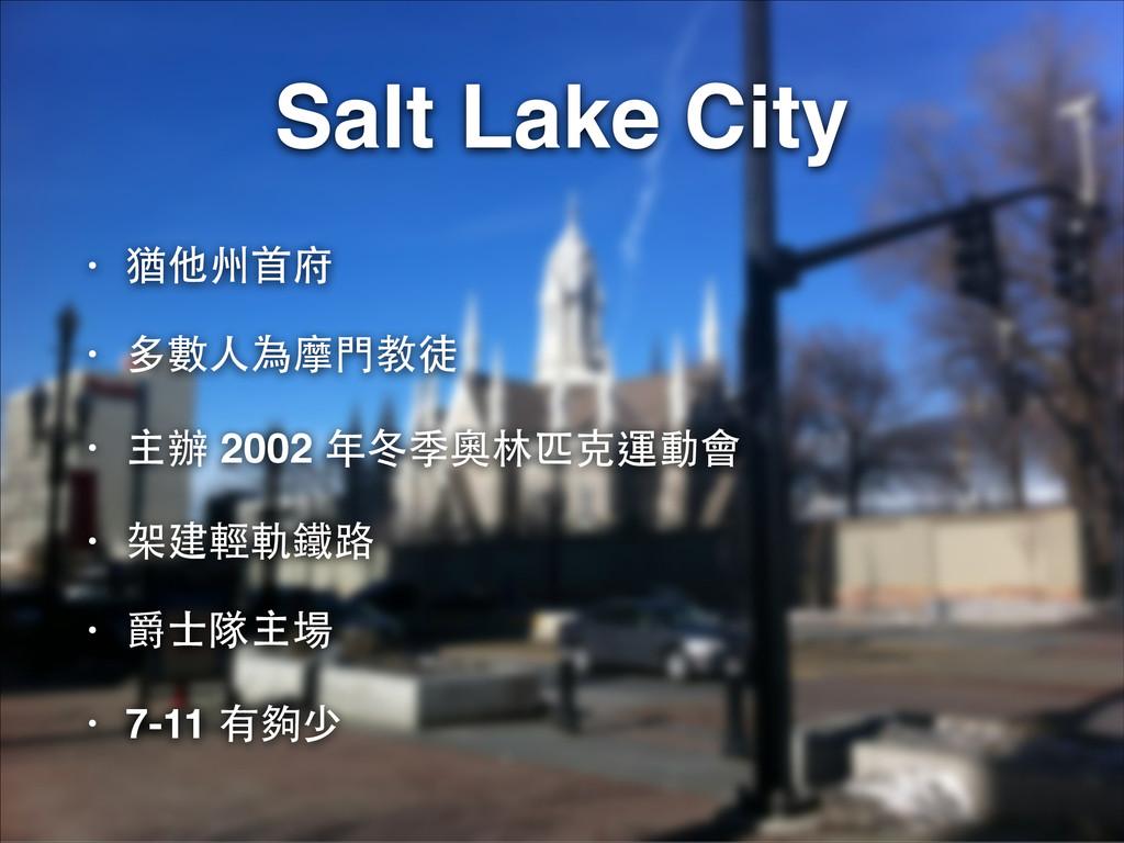 Salt Lake City • 猶他州⾸首府! • 多數⼈人為摩⾨門教徒! • 主辦 200...