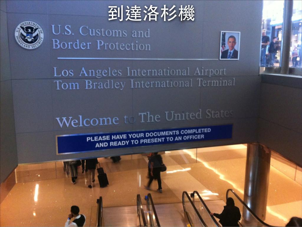 到達洛杉機