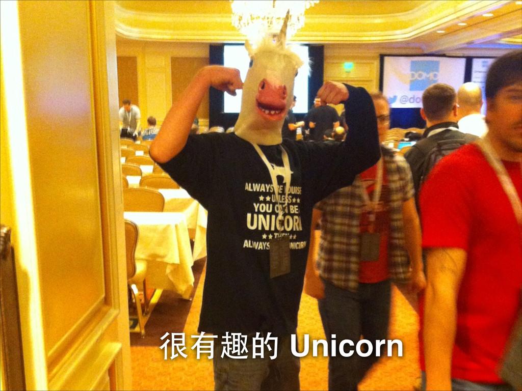 很有趣的 Unicorn
