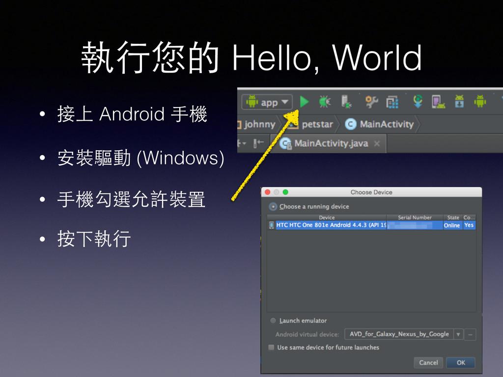 執⾏行您的 Hello, World • 接上 Android ⼿手機 • 安裝驅動 (Win...
