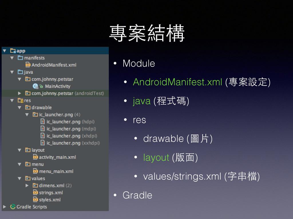 專案結構 • Module • AndroidManifest.xml (專案設定) • ja...