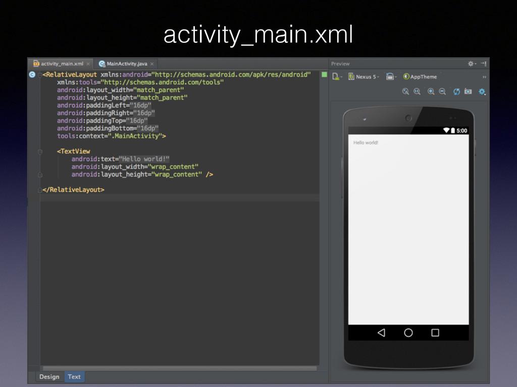 activity_main.xml