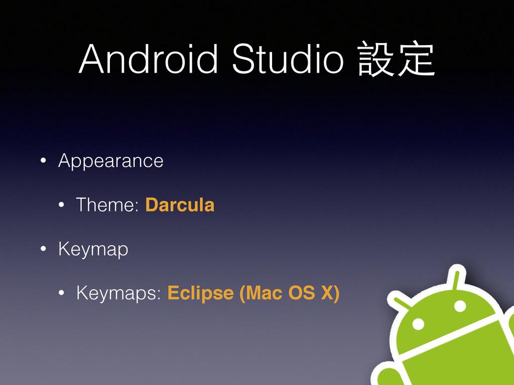 Android Studio 設定 • Appearance • Theme: Darcula...