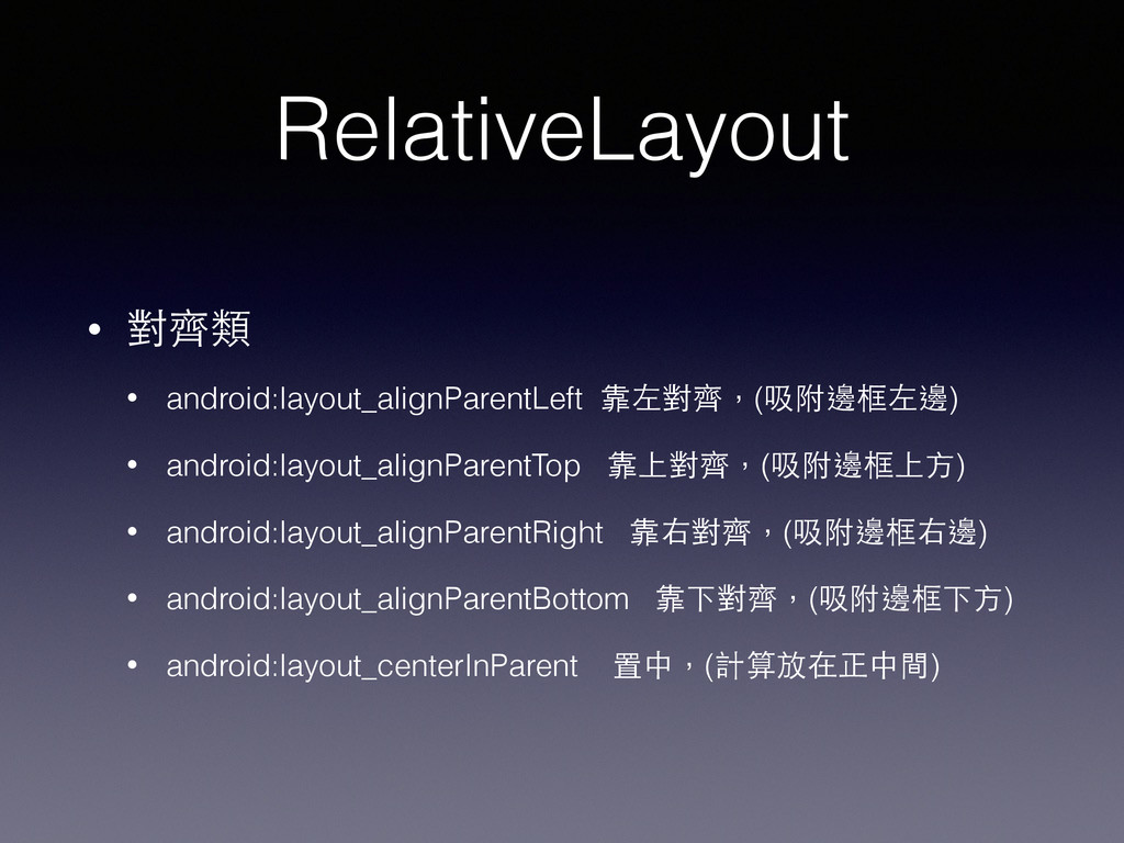 RelativeLayout • 對⿑齊類 • android:layout_alignPar...