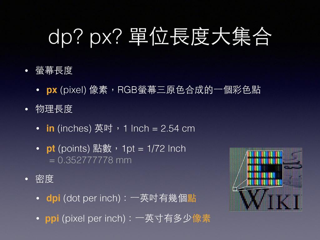 dp? px? 單位⻑⾧長度⼤大集合 • 螢幕⻑⾧長度 • px (pixel) 像素,RGB...