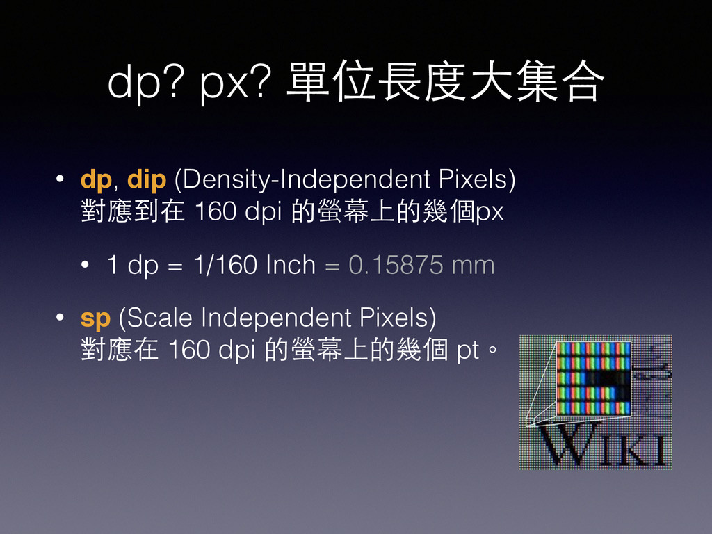 dp? px? 單位⻑⾧長度⼤大集合 • dp, dip (Density-Independe...