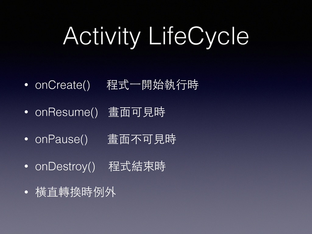 Activity LifeCycle • onCreate() 程式⼀一開始執⾏行時 • on...