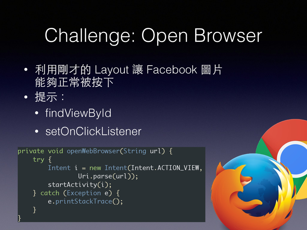 Challenge: Open Browser • 利⽤用剛才的 Layout 讓 Faceb...