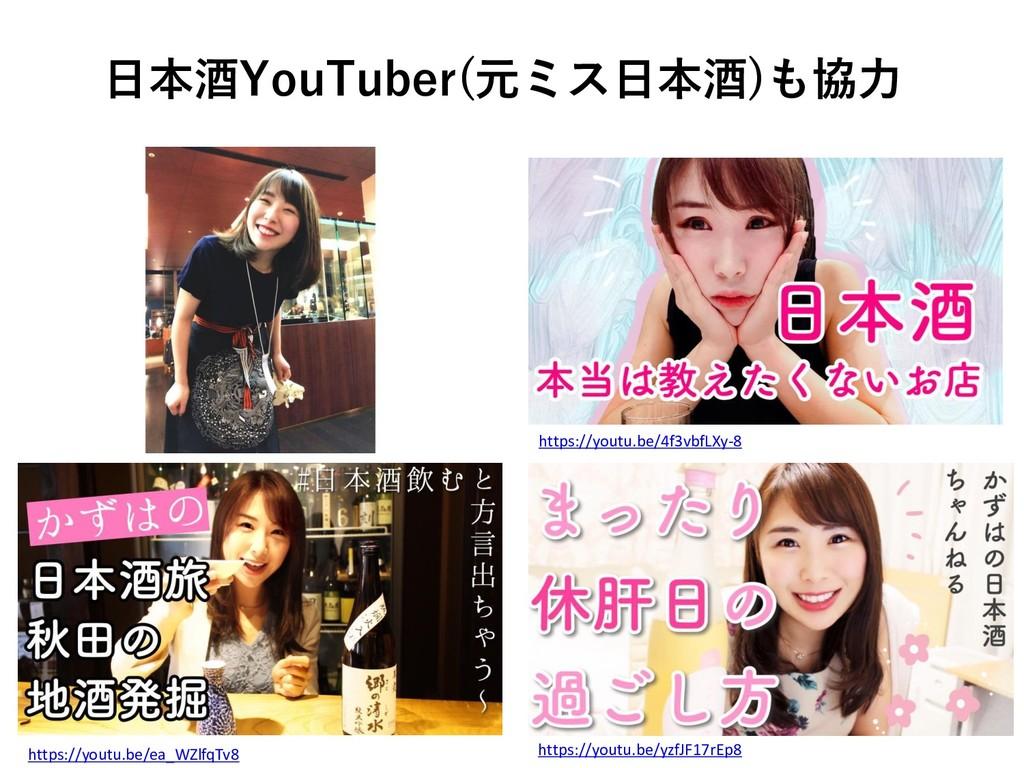 日本酒YouTuber(元ミス日本酒)も協力 https://youtu.be/yzfJF17...