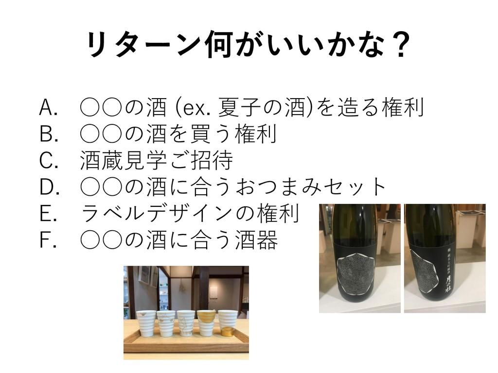 リターン何がいいかな? A. ○○の酒 (ex. 夏子の酒)を造る権利 B. ○○の酒を買う権...