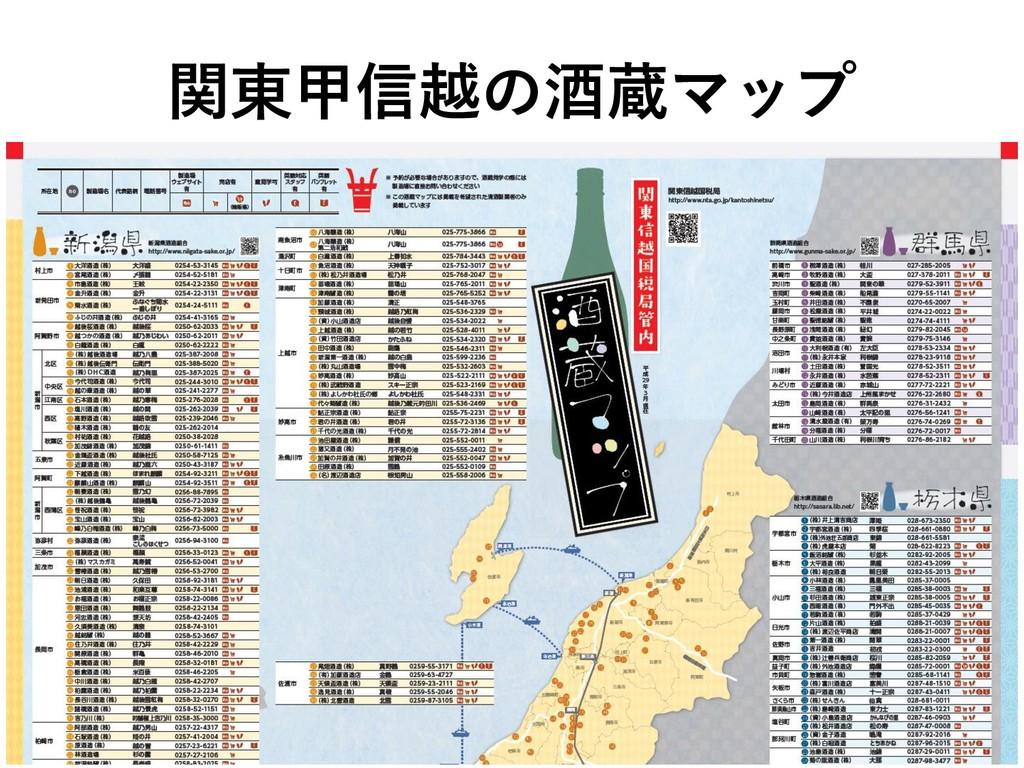 関東甲信越の酒蔵マップ
