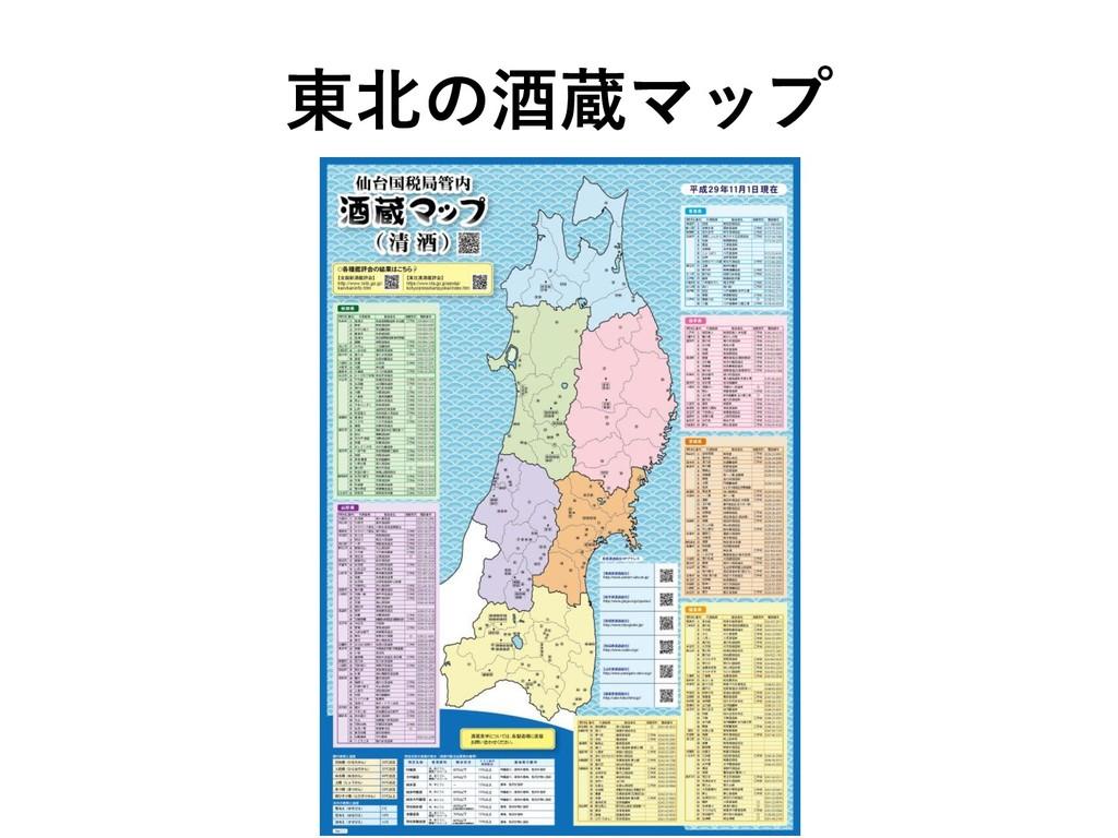 東北の酒蔵マップ