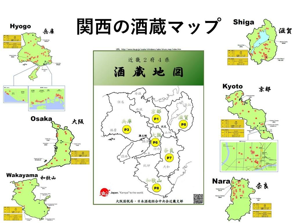 関西の酒蔵マップ