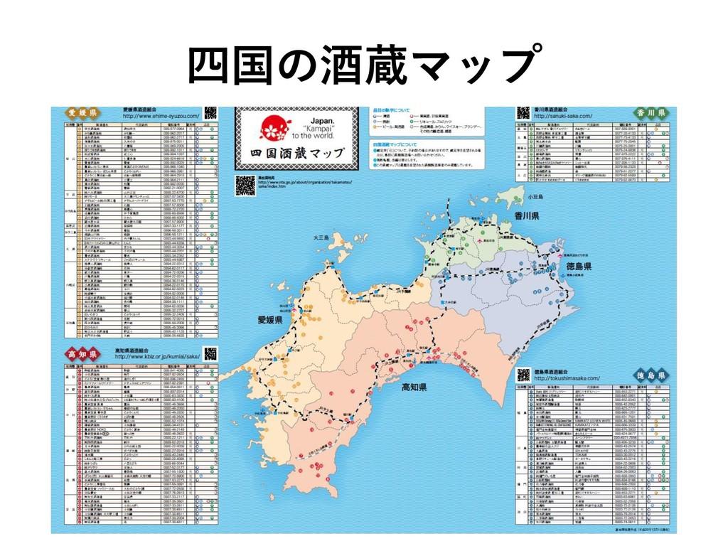 四国の酒蔵マップ