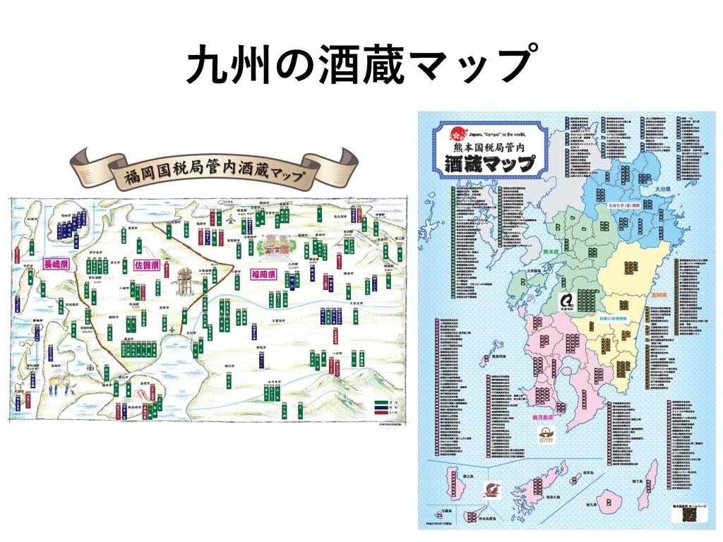 九州の酒蔵マップ